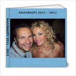 niki-kalokairi2011-2012 - 6x6 Photo Book (20 pages)