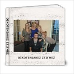niki-oikogenia - 6x6 Photo Book (20 pages)