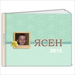 Yasen 2012 - 7x5 Photo Book (20 pages)