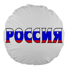 Russia 18  Premium Round Cushion  by worldbanners
