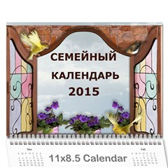 A By Tania   Wall Calendar 11  X 8 5  (18 Months)   K9sohy94ds2b   Www Artscow Com Cover