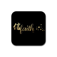 Faith (xin) Drink Coaster (square) by walala