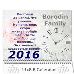 2016 Borodin By Karina   Wall Calendar 11  X 8 5  (12 Months)   Favzk32pzy0p   Www Artscow Com Cover