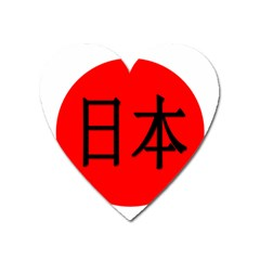 Japan Japanese Rising Sun Culture Heart Magnet by Simbadda
