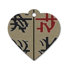 Xia Script On Gray Background Dog Tag Heart (two Sides) by Amaryn4rt