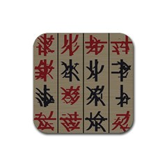 Ancient Chinese Secrets Characters Rubber Square Coaster (4 Pack)  by Amaryn4rt