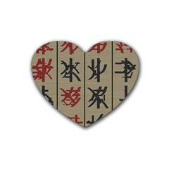 Ancient Chinese Secrets Characters Heart Coaster (4 Pack)  by Amaryn4rt