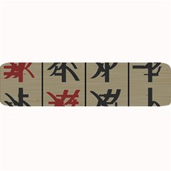 Ancient Chinese Secrets Characters Large Bar Mats by Amaryn4rt