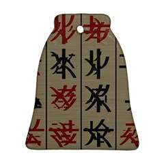 Ancient Chinese Secrets Characters Ornament (bell) by Amaryn4rt