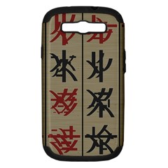 Ancient Chinese Secrets Characters Samsung Galaxy S Iii Hardshell Case (pc+silicone) by Amaryn4rt