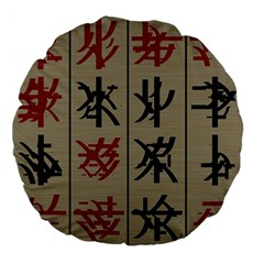 Ancient Chinese Secrets Characters Large 18  Premium Flano Round Cushions by Amaryn4rt
