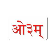 Hindu Om Symbol In Assamese, Bengali, And Oriya Languages  Magnet (name Card) by abbeyz71