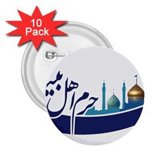 Seal Of Qom  2 25  Buttons (10 Pack)  by abbeyz71