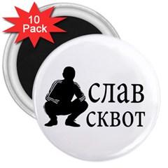Slav Squat 3  Magnets (10 Pack)  by Valentinaart