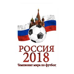Russia Football World Cup Memory Card Reader by Valentinaart