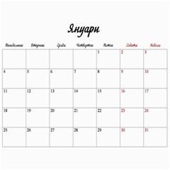 Календар Бг By Petya Kirilova   Wall Calendar 11  X 8 5  (12 Months)   Xsne2pafk9c2   Www Artscow Com Jan 2010