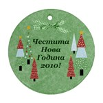 Elha1 - Round Ornament (Two Sides)