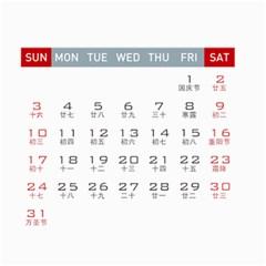 Calendar By Wood Johnson   Wall Calendar 11  X 8 5  (12 Months)   Ejzt871uavan   Www Artscow Com Oct 2010