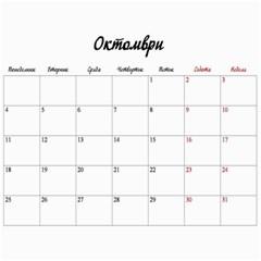 Календар На Децата 3 By Maria Maslarova   Wall Calendar 11  X 8 5  (12 Months)   7z00x67do7f1   Www Artscow Com Oct 2010