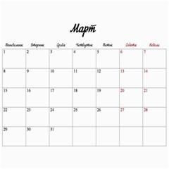 Календар На Децата 3 By Maria Maslarova   Wall Calendar 11  X 8 5  (12 Months)   7z00x67do7f1   Www Artscow Com Mar 2010