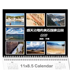 2011 Ys By Yan   Wall Calendar 11  X 8 5  (12 Months)   D17rbvbux27z   Www Artscow Com Cover