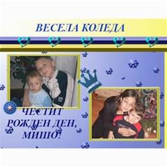 Календар 12 By Petar   Wall Calendar 11  X 8 5  (12 Months)   Qw2hgfo6p86t   Www Artscow Com Month