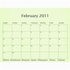 Календар 12 By Petar   Wall Calendar 11  X 8 5  (12 Months)   Qw2hgfo6p86t   Www Artscow Com Feb 2011