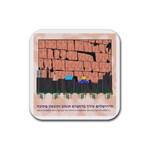 Jerusalem Skyline Rubber Coaster (Square)