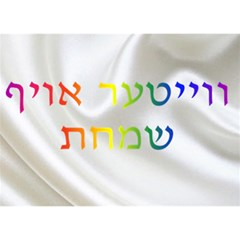 Mazel Tov, It By Rivke   Circle 3d Greeting Card (7x5)   2x0eo7kcj5ol   Www Artscow Com Back