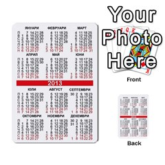 Calendar Cards By Georgi Georgiev   Playing Cards 54 Designs   E2mar5reane0   Www Artscow Com Back