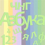 Pastel Papers & Cyrillic Alphabet