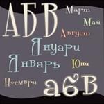 Cyrillic Alphabet 2